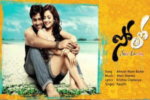Solo Telugu Full Movie  HD