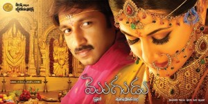 Mogudu Full Length movie