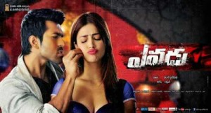 Yevadu Telugu Full Movie